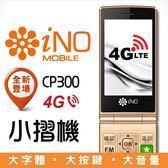 iNO CP300 4G智慧小摺機