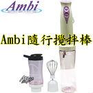 【MIGO SHOP】【Ambi 隨行攪拌棒】FM-2001R隨行式攪拌杯便於攜帶 原價2680