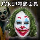 小丑 JOKER 2019 小丑頭套 乳膠頭套 高譚市 DC 亞瑟 佛萊克 瓦昆 菲尼克斯【塔克】