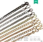 包包鍊條配件單買斜背肩帶配件帶斜背包包帶子的金屬鍊替換可拆卸 法布蕾輕時尚