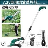電動綠籬機充電式草坪機打草修剪機家用多功能園藝小型割草機CY『小淇嚴選』