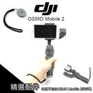 DJI 大疆 osmo mobile 2 穩定器 三軸穩定器 掛繩 腕帶 防脫落 靈眸2 安全繩【AUT017】