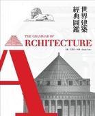 世界建築經典圖鑑