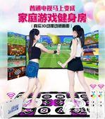 跳舞毯-跳舞毯雙人電腦電視接口無線跑步跳舞機家用體感游戲手舞足蹈-奇幻樂園