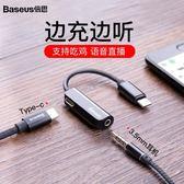雙12鉅惠 小米6耳機8轉接頭type-c數據線mix2s轉換器充電聽歌二合一 芥末原創