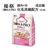 TOMA-PRO優格成幼貓-雞肉+米化毛高纖配方 15.4lb/7kg