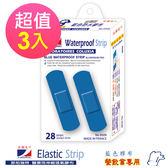 LaboRat那柏瑞特 藍色鋁膜防水膠布 28片/盒 2cm*7cm(3盒販售)