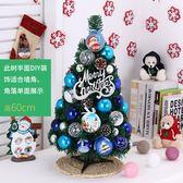 港恒0.6米松針桌面圣誕樹套餐60cm豪華加密裝飾圣誕節裝飾品道具 好再來小屋