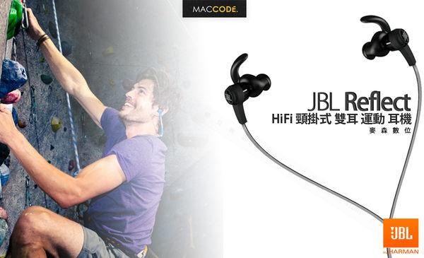 【英大公司貨】 JBL Reflect HiFi 頸掛式 運動 耳機 有線版