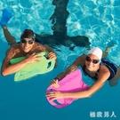 浮板大人打水板兒童初學者學游泳神器漂浮浮力裝備 JY4758【極致男人】