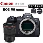 [分期0利率] 送3M進口全機貼膜 Canon EOS R6 單機身 + RF 15-35mm F2.8 L 台灣佳能公司貨 EOS R RP R5