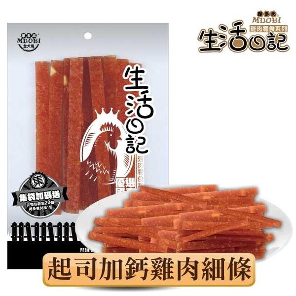【MDOBI摩多比】生活日記 狗零食 起司加鈣雞肉細條80g(3包組)