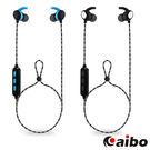 [哈GAME族]免運費 可刷卡 aibo BTH1 磁吸式 運動藍牙耳機麥克風 A2DP立體聲 黑色/藍黑 LY-MIC-BTH1