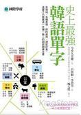 史上最強韓語單字:各領域、各種表現,即時應用,速記好查,這輩子只需要這一本獨一無
