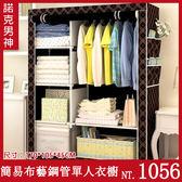 衣櫃-簡易衣櫃布藝布衣櫃鋼管鋼架單人衣櫥組裝雙人收納簡約現代經濟型【諾克男神】