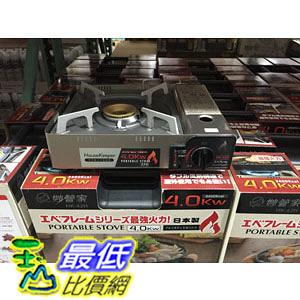 [COSCO代購]  COSOC HOTAKA PORTABLE GAS STOVE 日本穗高4KW卡式瓦斯爐 火力輸出:13.760BTU/H_C106787