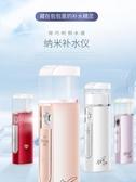 特惠補水噴霧儀迷你蒸臉器冷噴機美容儀小型手持納米噴霧便攜式補水儀隨身女