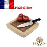 法國【Berard】畢昂原木食具 『竹抗菌系列』方形格砧板34x29x3.5cm
