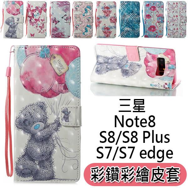 三星Note8 S8 S8 Plus S7 S7 edge 手機殼 彩鑽彩繪皮套 皮套 商務皮套 插卡 支架