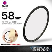 B+W XS-PRO 58mm 010 UV-Haze MRC NANO 保護鏡 送兩大好禮 高精度高穿透 XSP 奈米鍍膜 捷新公司貨 送抽奬卷