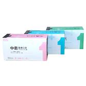*藍綠粉可選*【CSD 中衛】雙鋼印第一等級醫療口罩-鬆緊式(50入/盒)