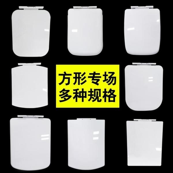 Huiyuan加厚長方形馬桶蓋方形坐便蓋白色梯形座便器蓋板緩降原料