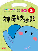 神奇妙妙貼IQ智能發展(3歲)【貼紙書】