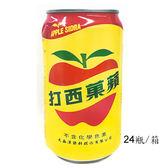 大西洋蘋果西打易開罐330ml*24入(箱)【愛買】