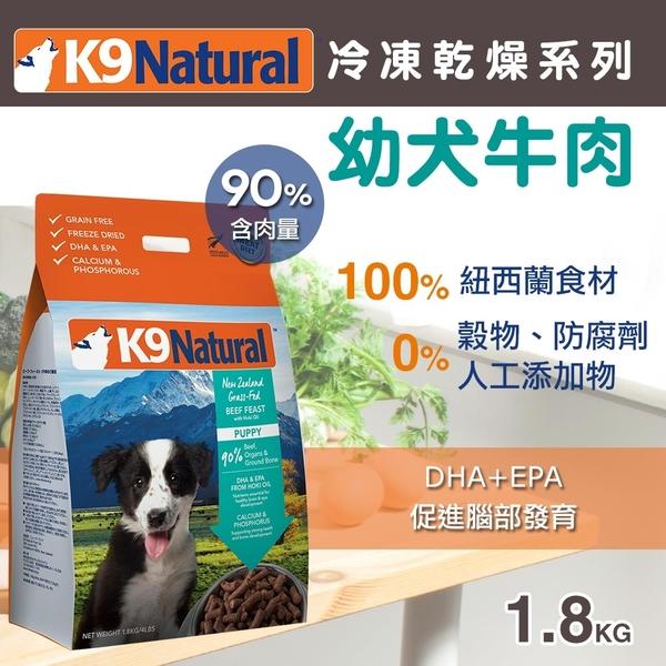 【毛麻吉寵物舖】紐西蘭 K9 Natural 冷凍乾燥狗狗鮮肉生食餐 90% 牛肉-幼犬配方 1.8KG 狗主食/飼料