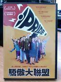 挖寶二手片-P01-054-正版DVD*電影【驕傲大聯盟】-年度最佳電影