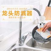 過濾器廚房水龍頭節水器 可調節防濺出水嘴 龍頭過濾器省水器【巴黎世家】