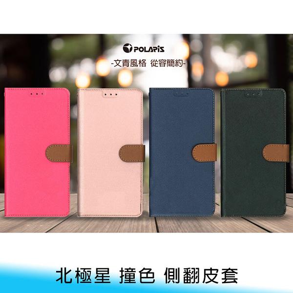 【妃航】POLARIS/北極星/撞色 iPhone 7/8/9/SE2 plus 4.7/5.5 側翻 磁扣 皮套