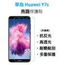 【妃凡】衝評價!華為 Huawei Y7...