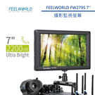 【EC數位】FEELWORLD 富威德 FW279S 4K專業攝影監視螢幕 7吋 高清顯示 攝影監視器 外掛螢幕 廣角