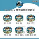 Cat Glory驕傲貓藍罐〔無穀美味貓罐,6種口味,85g,台灣製〕(單罐)