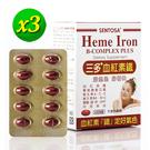 【三多生技】血紅素鐵複方軟膠囊 X3盒(30粒/盒)