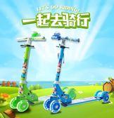折疊兒童滑板車4輪三輪減震 2-6歲調節踏板車四輪閃光踏板車 加寬『新佰數位屋』