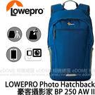 LOWEPRO 羅普 Photo Hatchback BP 250 AW II 豪客攝影家 藍色 後背包 (0利率 免運 台閔公司貨) 相機包 LP36958
