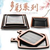 餐具仿瓷正方形盤子平盤火鍋餐廳烤肉菜碟涼菜盤子壽
