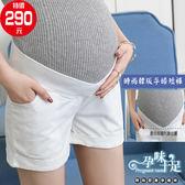 *孕味十足。孕婦裝*現貨+預購【COH807501】韓版百搭顯瘦舒適不勒肚孕婦低腰短褲 兩色