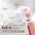 豬頭電器(^OO^) -Kolin 歌林-手持式蒸氣掛燙機【KAS-MN108】