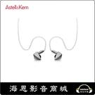 【海恩數位】韓國Astell&Kern AK Zero1 入耳式耳機