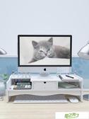 熒幕架 筆電顯示器屏增高架底座辦公室桌面收納雙層置物架臺式筆電增高架【快速出貨】