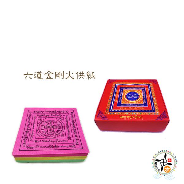 六道金剛火供紙 煙供紙 紅盒 5盒 【 十方佛教文物】