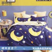 活性印染3.5尺單人薄床包涼被組-晴朗星空-夢棉屋