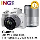 【映象攝影】Canon EOS M50 Mark II+15-45mm+55-200mm IS STM 白色 佳能公司貨 微型單眼 M50II