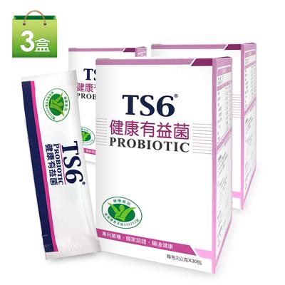 【TS6】健康有益菌3盒組(30包/盒)