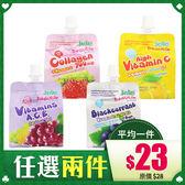 【任兩件$45】JELE 吸的凍 葡萄/草莓/檸檬/黑莓醋口味 150g【BG Shop】4款供選