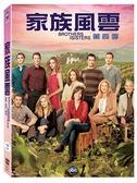 家族風雲 第四季 DVD (OS小舖)