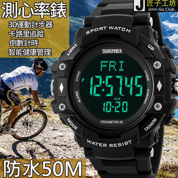 【 ↘超低價】時刻美SKMEI測心防水錶 智能健康管理 -匠子工坊-【UK0030】